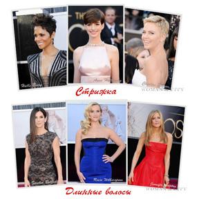 прически на Оскаре 2013